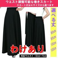 巻きスカートのロングスカートです。 カラーはブラック(黒) 当店人気のロングスカートです! コーラス...