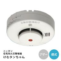 あなたの貴重な財産を守るため、住宅用火災警報器を設置しましょう。 当社は、日本消防検定協会の商品をお...