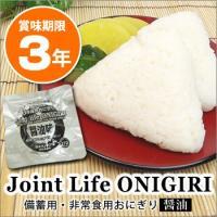 Joint life ONIGIRI 備蓄用・非常食3年保存おにぎり  水もお湯も火もいらず、袋から...