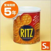 非常食に!ご存知リッツ缶!5年保存可能の誰でも知ってる美味しい味。サクッと香ばしいおいしさで世界の人...