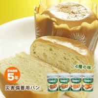 パンの缶詰が5年間も保存できる!非常食に最適です! やわらかなまま、5年間の長期保存が可能。ふんわり...
