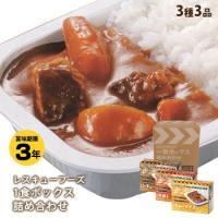 レスキューフーズ1食BOXの「カレーライス」「牛丼」「シチュー&ライス」がセットになりました!備蓄し...