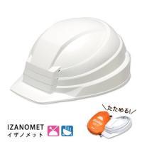 使わないときは薄くコンパクトに収納できる、備蓄性、携帯性に優れたヘルメット『IZANO MET(イザ...