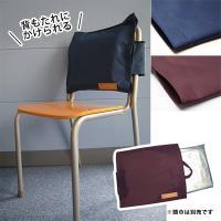 学校の椅子の背もたれに掛けられるタイプで人気です。ずきんを左右から取り出せます。 この商品はカバーの...