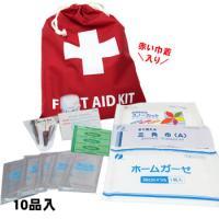 応急手当に必要な救急用品をセット 充実したセット内容と低価格を実現するために、防災館オリジナルで救急...