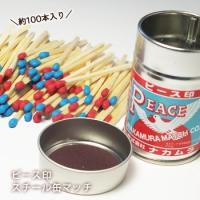 ナカムラマッチが開発した防災用スチール缶マッチ。災害に備えて、長期保管が可能な缶入りマッチです。約1...