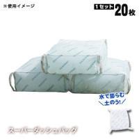 水害(浸水)対策として有効な吸水性土嚢袋「ダッシュバッグ」に、さらに高性能な「スーパーダッシュバッグ...