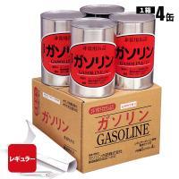 ガソリンの缶詰「レギュラー」1L×4缶入(4L)(ガソリン缶詰 防災グッズ 防災用品)