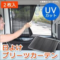 車内での紫外線対策、目隠し対策に、プリーツ式のカーテンができました。 外からは見えにくく、吸盤で取り...