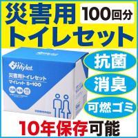 災害用トイレ処理セットのマイレットS-100は、100回分、約20〜30人で1日分がセットになってい...