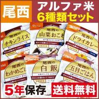 尾西食品のアルファ米が6種類入ったオリジナルセット!  100%国産米を使用したアルファ米です。 非...