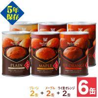 ボローニャから、防災備蓄非常食として、5年保存可能なパンの缶詰が登場しました。  デニッシュ生地の缶...