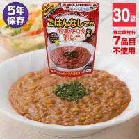 販売商品名:そのまんまOKカレー 中辛30袋 名称:米粒状食品調理品(カレー味)  内容量:300g...