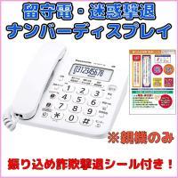 パナソニック 電話機 VE-GD26 または VE-GZ21 親機のみ 留守電機能あり 迷惑電話ゲキタイ ナンバーディスプレイ対応 VE-GZ21と同等性能