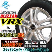 【N-BOX/N-WGN タント ムーブ ワゴンR モコ】  --タイヤ-- ブリヂストン ブリザッ...