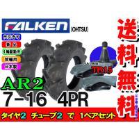 トラクタータイヤ 前輪 AR2 7-16 4PR WT タイヤ2本+チューブ2枚セット 送料無料 ※...