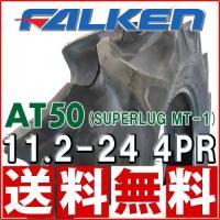 トラクタータイヤ 後輪 ハイラグタイヤ AT50 11.2-24 4PR WT チューブタイプ 送料...