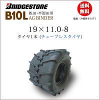 バインダー用タイヤ ブリヂストンB10L 19X11.0-8(19x110-8)T/L