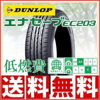 ダンロップ エナセーブ EC203 155/65R14 75S 4本セット サマータイヤ 送料無料 ...