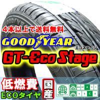 グッドイヤー GT-Eco Stage 145/80R13 75S  1本価格 数量1=1本 サマー...