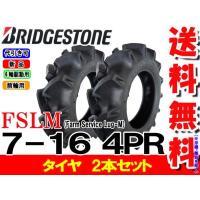 トラクタータイヤ 前輪 FSLM 7-16 4PR WT 2本セット チューブタイプ 送料無料 ※沖...
