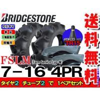 トラクタータイヤ 前輪 FSLM 7-16 4PR WT タイヤ2本+チューブ2枚セット 送料無料 ...