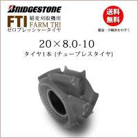 ブリヂストン FTI 20X8.0-10 T/L チューブレスタイヤ ゼロプレッシャータイヤ 送料無...