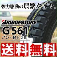 ブリヂストン G561 145R12 6PR 畑・田んぼにそのまま軽トラックで乗り入れできます! ※...
