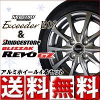 タイヤ  2016年製造 BLIZZAK REVO GZ 165/70R14  アルミホイール  エ...