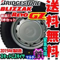 送料無料 2015年製 BLIZZAK REVO GZ 165/70R14 キャロウィン 「14X4...
