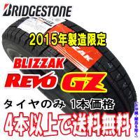 ブリヂストン 2015年製 BLIZZAK REVO GZ 195/65R15 91Q 日本製造・正...