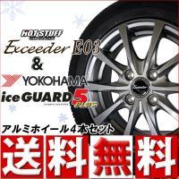 --タイヤ-- ヨコハマ アイスガードファイブ プラス ice GUARD5 Plus(IG50) ...
