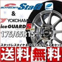 --タイヤ-- YOKOHAMA アイスガードファイブ プラス ice GUARD5 Plus(IG...