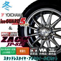 【N-BOX/N-WGN タント ムーブ ワゴンR モコ】 ヨコハマ IG50プラス 155/65R...