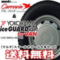 2016年製造 ヨコハマICE GUARD【IG91 for VAN】 145/80R12 80/7...