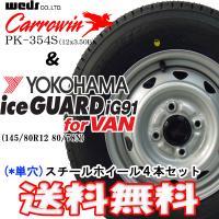 送料無料 2016年製 ヨコハマ ICE GUARD【IG91 for VAN】 145/80R12...