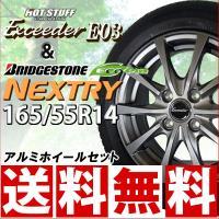 ブリヂストン NEXTRY ネクストリー 165/55R14 HOT STUFF エクシーダーE03...
