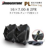 ブリヂストン バインダー用/稲麦刈取機用 PL 16X7.00-8 WT タイヤ2本+チューブ2枚セ...