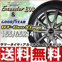 グッドイヤーGT-Eco Stage エコステージ 155/65R14 HOT STUFF エクシー...