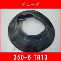 ◆チューブ◆ 350-6(3.50-6) 口金 TR13 送料無料  小型運搬車/荷車用/ シルバー...