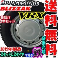 送料無料 2015年製 BLIZZAK VRX 165/70R14 キャロウィン 「14X4.5J」...