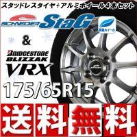 --タイヤ-- ブリヂストン BLIZZAK VRX ブリザック 175/65R15 84Q 201...