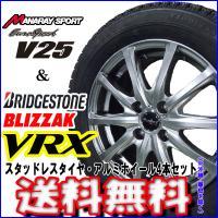 アクア・ヴィッツ・フィット  --タイヤ-- ブリヂストン BLIZZAK VRX ブリザック 17...