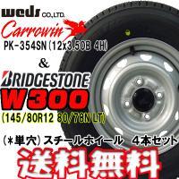 送料無料 2016年製 W300 145/80R12 80/78N LT 単穴スチール PK-354...
