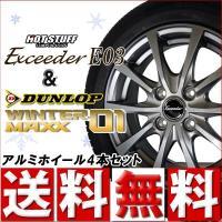 タイヤ  2016年製造 WINTER MAXX WM01 165/65R14  アルミホイール  ...