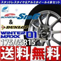 --タイヤ-- ダンロップ WINTER MAXX WM01 ウインターマックス 175/65R15...