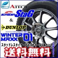 デミオ・ノート・フリード  --タイヤ-- ダンロップ WINTER MAXX WM01 ウインター...