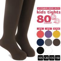 ◆タイプ:80デニールカラータイツ ◆販売単位:1着から ◆カラー:画像と同じ ◆サイズ: ≪105...
