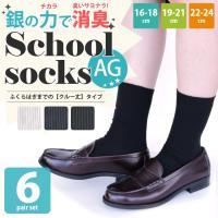 ◆タイプ:AG加工抗菌・防臭靴下【クルー丈】 ◆セット数:6足セット ◆サイズ:16-18cm、19...