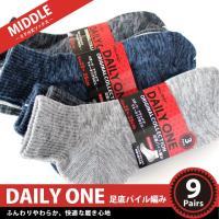 ◆タイプ:足底パイル編みソックス ◆セット数:9足セット ◆サイズ:23〜25cm ◆置き寸サイズ:...